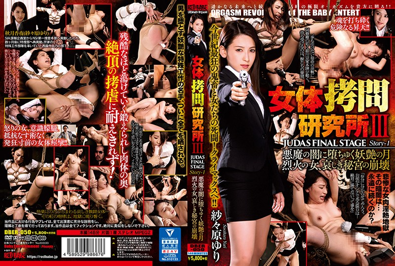 [DBER-050] Sasahara Yuri 女体拷問研究所 3 JUDAS FINAL STAGE Story-1 A Bewitching Moon That Falls In The Darkness … RED BABE コスチューム 忍者・くノ一 Baby Entertainment