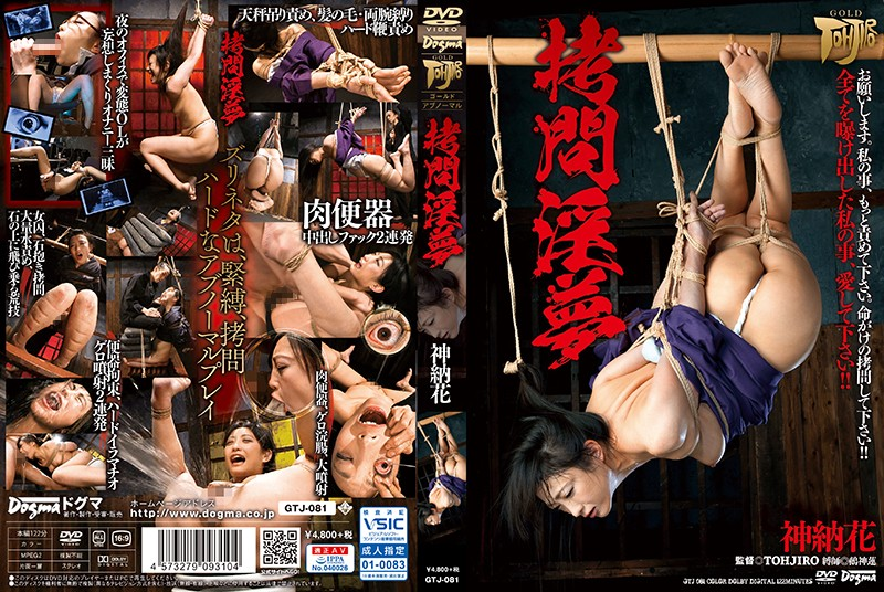 [GTJ-081] Kanou Hana 拷問淫夢 オナニー Tied 浣腸 Enema Gold TOHJIRO Label 2020-02-19 Deep Throating