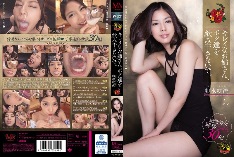 [MVSD-276] Usui Saryuu キレイなお姉さん、ボク達を飲み干さないで。 Amateur Actress Entertainer Subjective MS VIDEO GROUP 主観