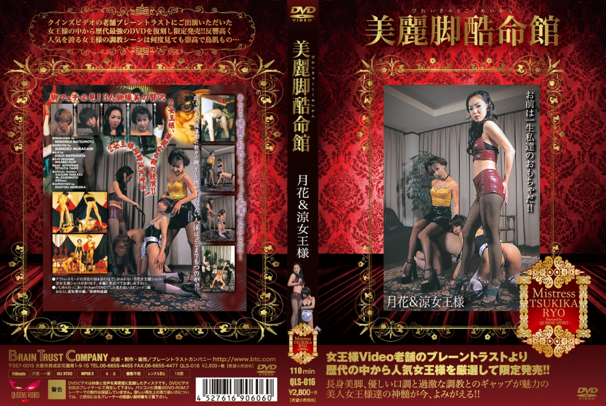 [QLS-016] 美麗脚酷命館 Tsukihana, Ryou Queens Video