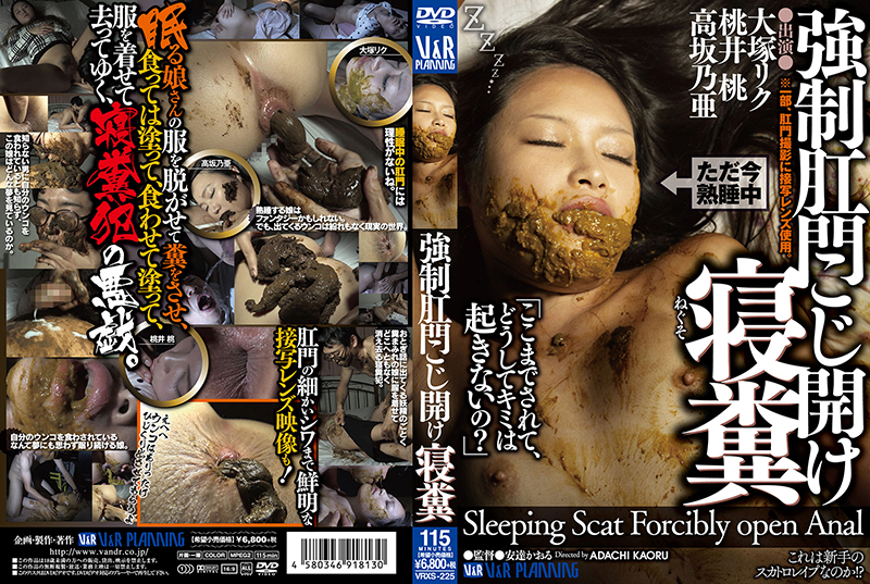 [VRXS-225] Momoi Momo 強制肛門こじ開け寝糞 桃井桃高坂乃亜 スカトロ Anal Defecation V & R Planning 2019-01-18