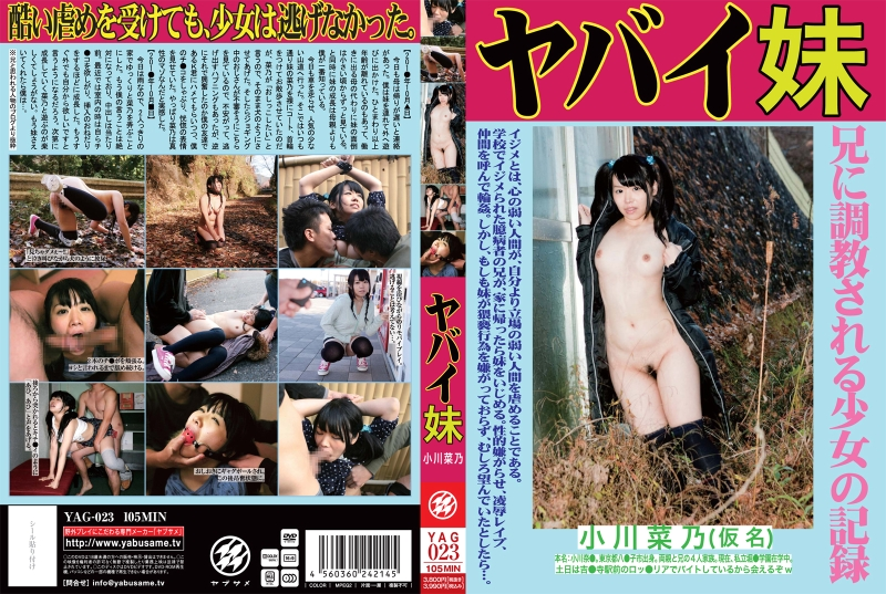 [YAG-023] Ogawa Nano (小川菜乃) ヤバイ妹 Humiliation Yabusame (ei Ten)