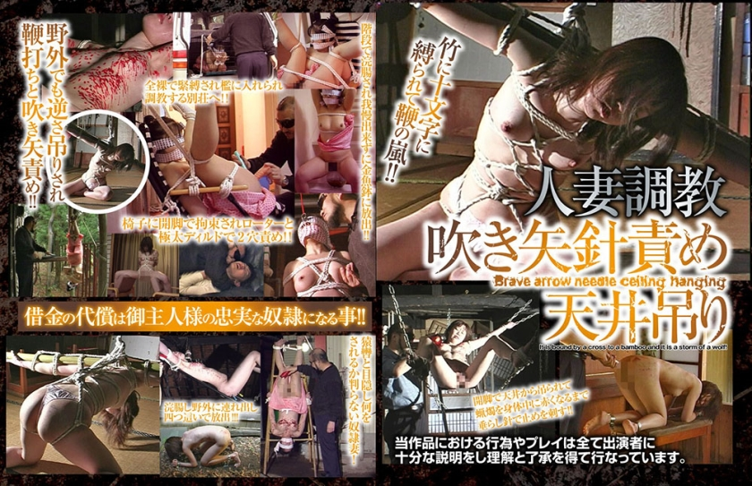 [AXDVD-0255R] 人妻調教 吹き矢針責め天井吊り PRIME Arena Entertainment May 20, 2019