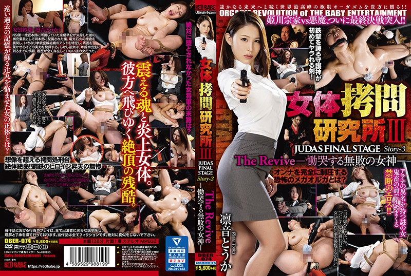 [DBER-074] Rinne Touka 女体拷問研究所3 JUDAS FINAL STAGE Story-3 The Revive… Tied 拘束ローション Drill パンスト RED BABE