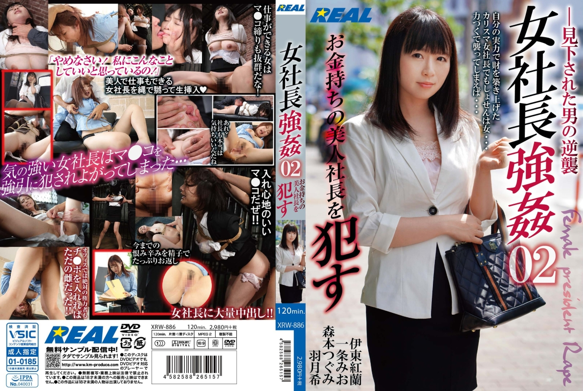 [XRW-886] 女社長強姦 02 お金持ちの美人社長を犯す REAL (Real Works) Creampie 2020-06-12