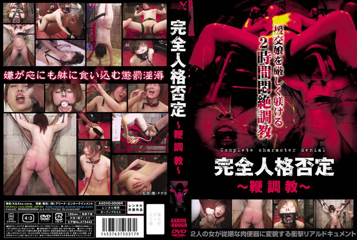 [AXDVD-0006R] 完全人格否定 鞭調教 辱め 浣腸 Scat Humiliation Arena Entertainment