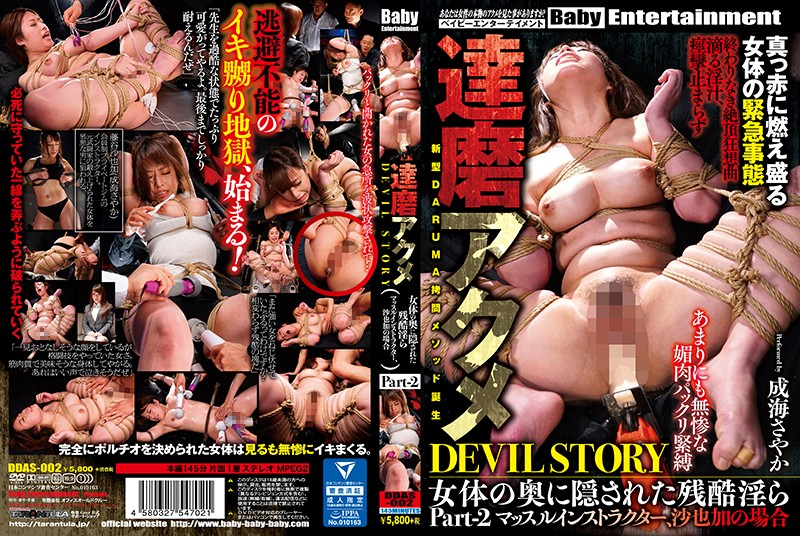 [DDAS-002] Narumi Sayaka 達磨アクメ DEVIL STORY 女体の奥に隠された残酷淫ら Part-2 Muscle Instructor Hidden In The Back Of A Woman … スポーツコスチューム Sports Costume