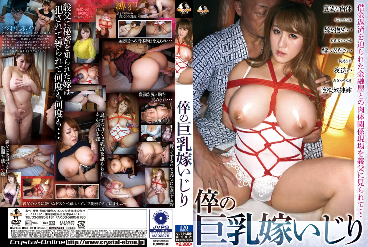 [PORN-006] Inorie Kisumi 倅の巨乳嫁いじり Married Woman 夜這い Neto Big Tits PORNO ZONE