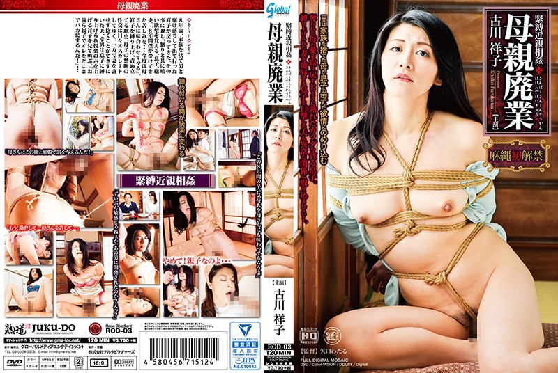 [ROD-03] Kogawa Shouko 母親廃業 Incest 2017/02/25 Rose Obedient