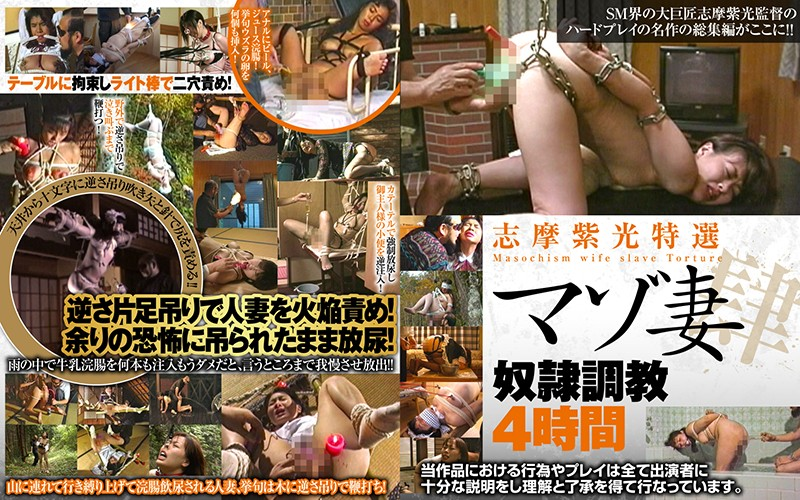 [AXDVD-269R] Shima Shimitsu Special Selection Masochist Wife Slave Training 4 Hours 2019-10-17 Arena X Slave