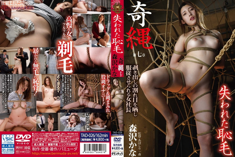 TAD-026 Iioka Kanako 失われた恥毛 奇縄 Tarantula Abashiri Ichikan 2021-02-01 Deep Throating